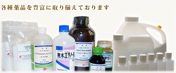 化学工業薬品